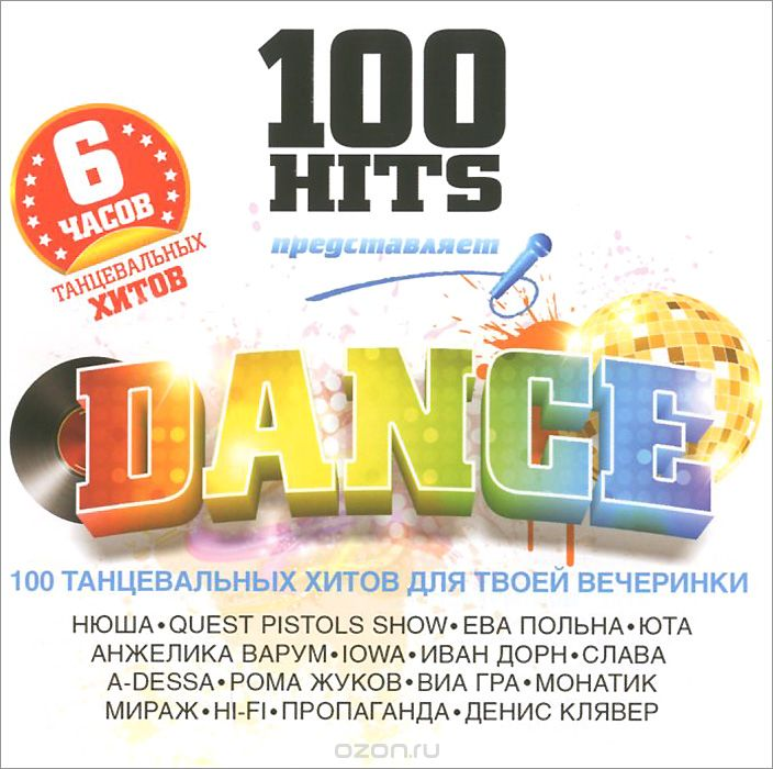 100 Hits Dance (mp3)